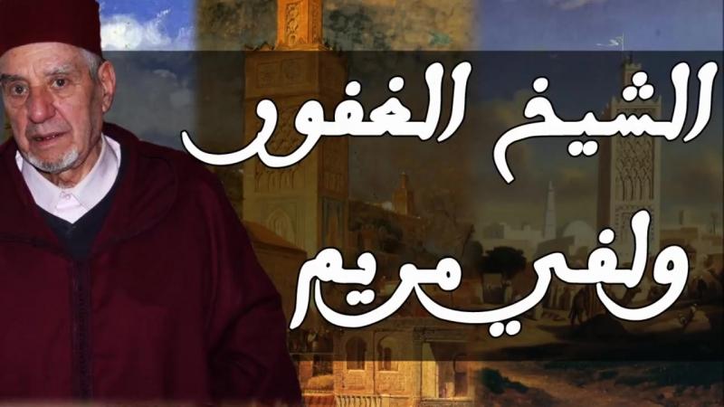 EL HADJ EL GHAFFOUR WELFTI MARIAM Myriam mon Aimée
