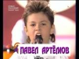 Павел Артёмов  Я люблю рок-н-ролл