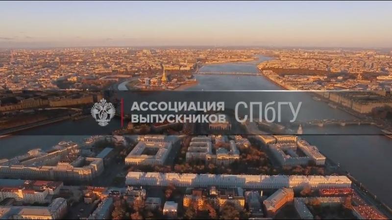 Ассоциация выпускников СПбГУ в 2017 году: отчет для Общего собрания 17 февраля