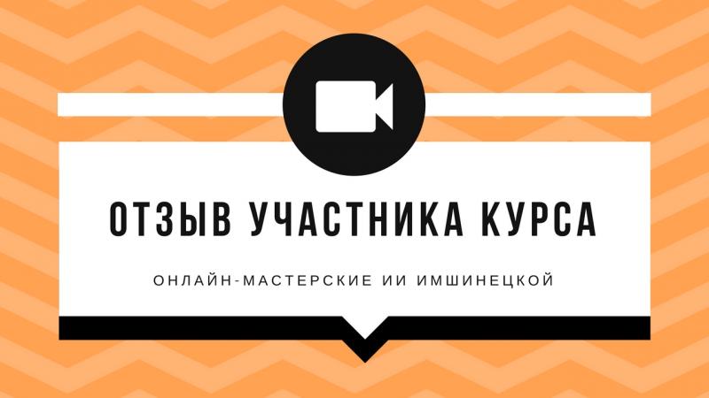 Отзыв участницы онлайн-мастерской Людмилы Кочетковой
