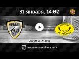 «Ермак» Ангарск - «Сарыарка» Караганда