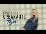 Премьера! Кристина Орбакайте - Фарс (16.02.2018)