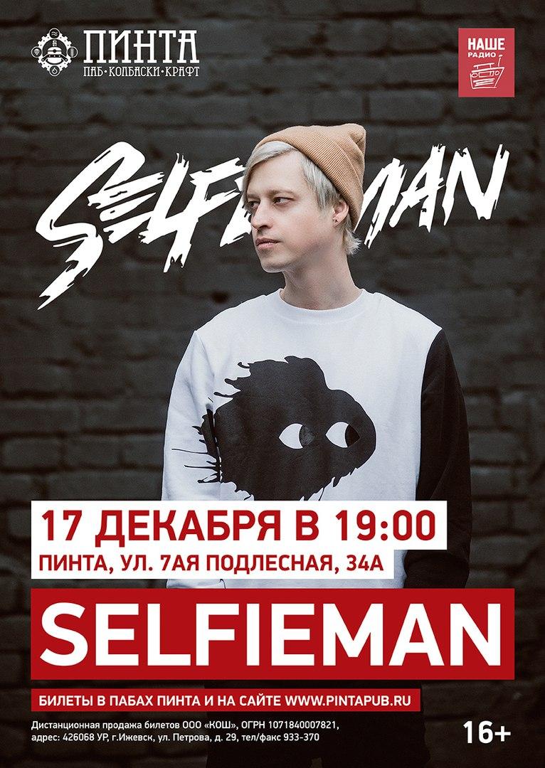 Афиша Ижевск 17.12.2017 SELFIEMAN снова в Ижевске