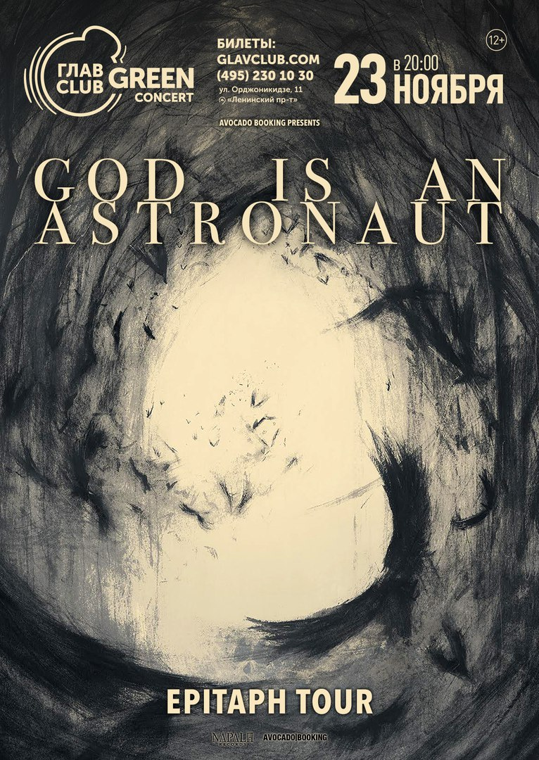 Афиша Москва 23.11 - God Is An Astronaut. Epitaph Tour
