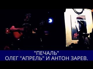"""Концертное выступление Олега """"Апреля"""" и Антона Зарева в рок клубе """"Камчатка""""."""
