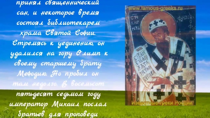 Святой равноапостольный Кирилл, учитель Словенский - 27 февраля.