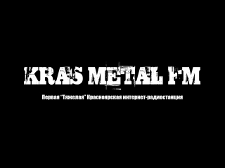Тяжелое Утро на Kras Metal FM (эфир от 27.10.17)