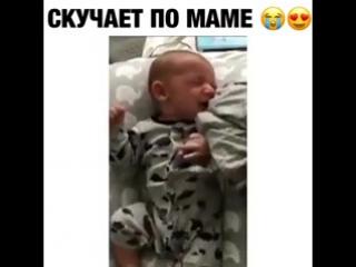 Малыш скучает по маме
