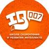 Школа скорочтения  IQ007  Тольятти
