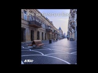 Баку | Utair