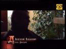 «Документальный детектив» «Выкуп» (2005) ( 01.12.2017) Фрагмент 1-й серии
