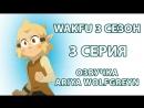 Wakfu 3 Season Episode 03/ Вакфу 3 сезон 03 серия ОЗВУЧКА Ariya Wolfgreyn