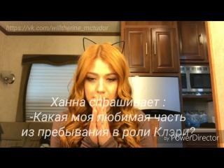 Лайв-чат_Кэтрин,_первая_часть_(субтитры)_HD