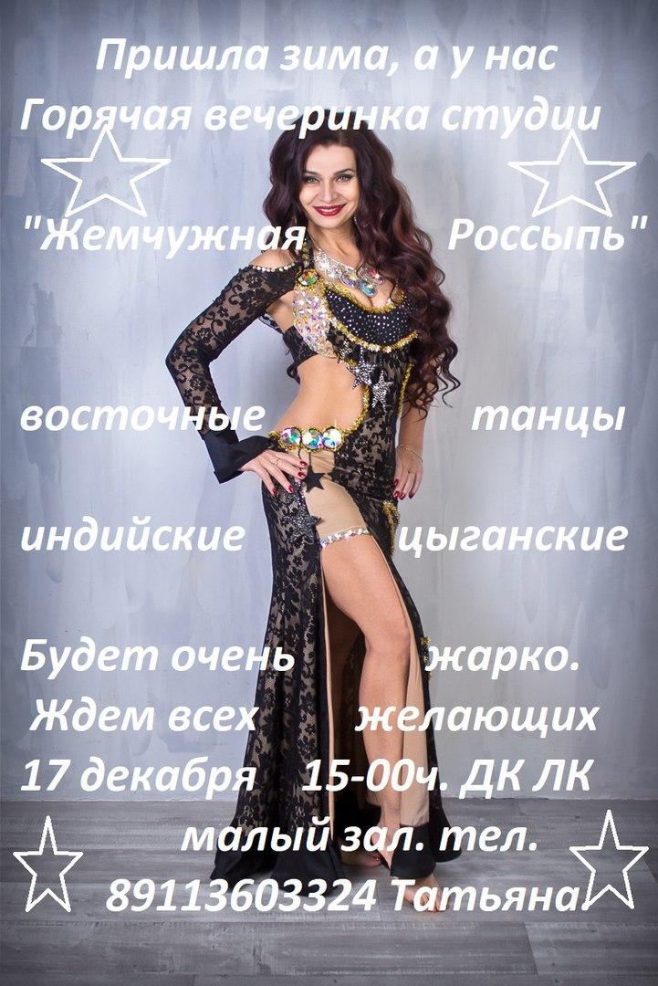 Афиша Великие Луки Вечеринка Горячий декабрь 17 декабря 2017г.