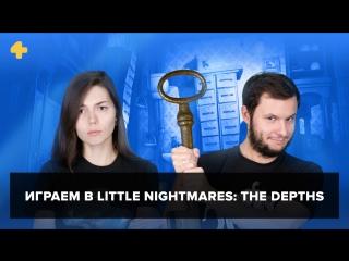 Фогеймер-стрим (11.01.18). Евгения Корнеева и Антон Белый играют в Little Nightmares