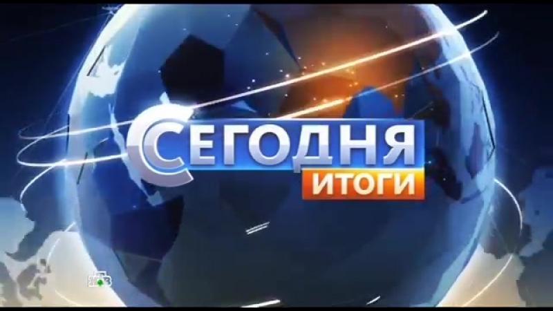Начало программы Сегодня. Итоги (НТВ 2, 28 января 2014)