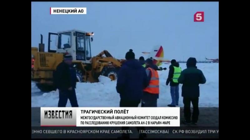 Отказ двигателя эксперты определяются с основной версией причин крушения АН 2 в Нарьян Маре Новости Пятый канал