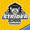 STRIDER School Кемерово