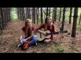 sing.sist - Звезда по имени Солнце (Снежана и Олеся)