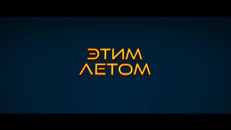 Человек-паук_ Возвращение домой — Русский трейлер 2 (2017) (DownloadfromYOUTUBE.top)