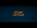 Человек паук Возвращение домой Русский трейлер 2 2017