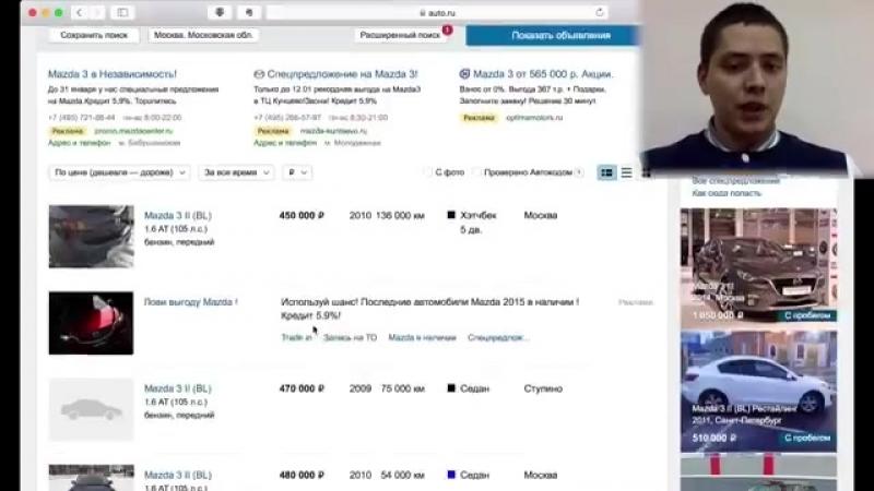 Объявления Авито и Авто.ру часть 2_ Развод и Фейк. ILDAR AVTO-PODBOR