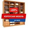 📢in-mebel.by || Кухни, шкафы-купе, мебель