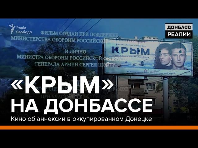 Крым на Донбассе. Кино об аннексии в оккупированном Донецке <РадіоСвобода>