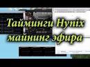 Тайминги Hynix прошивка RX560 майнинг эфира