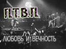 ПТВП – ЛиВ (ПСИХЕЯ cover)