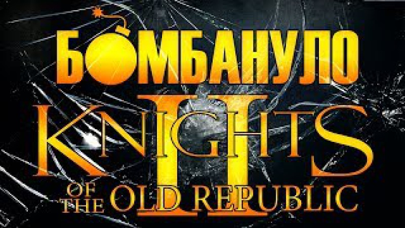 Knights of the Old Republic II The Sith Lords | Бомбануло