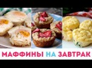 🍳Что приготовить на завтрак 3 рецепта МАФФИНОВ ☕️Идеи для ЗАВТРАКА