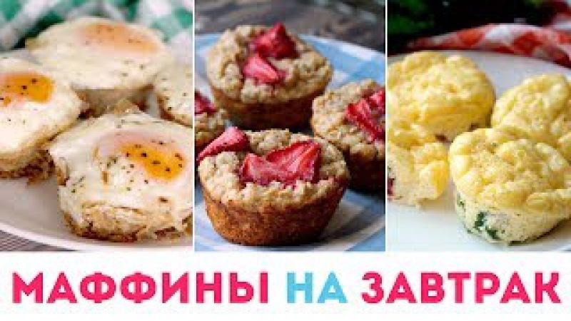 🍳Что приготовить на завтрак? 3 рецепта МАФФИНОВ ☕️Идеи для ЗАВТРАКА