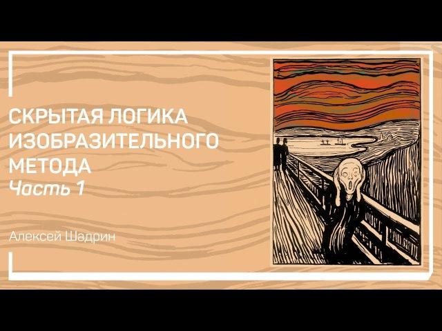 Общая логика искусства. Скрытая логика изобразительного метода. Алексей Шадрин