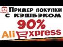 Как покупать на Алиэкспресс с кэшбэком 90% - это лучший кэшбэк для AliExpress