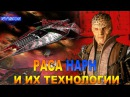 Раса НАРН и их технологии Вавилон 5