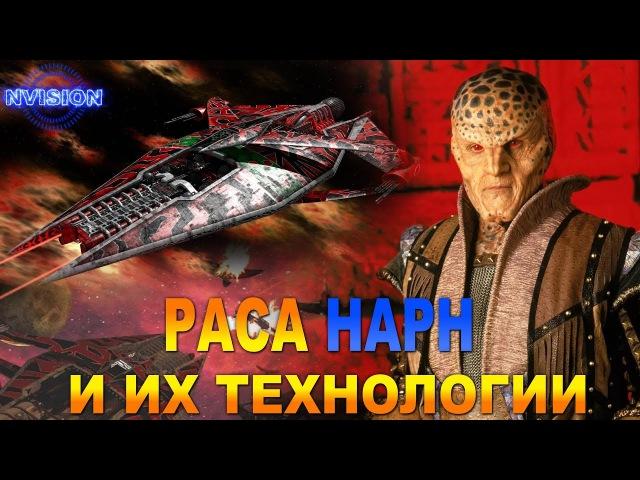 Раса НАРН и их технологии (Вавилон 5)