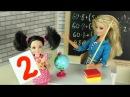 ДВОЙКА ПЛЕМЯННИЦЕ Мультик Барби Школа Куклы Игрушки для девочек