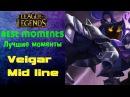 League of Legends lol moments l Приколы - ВЕЙГАР МИД - лига легенд - Youtube