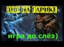 Лига легенд ПРИКОЛЫ ФЕЙЛЫ ад до 30 уровня ДНО ГАРЕН ТОП - League of Legends