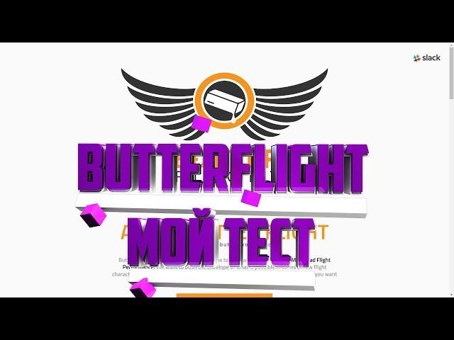 ButterFlight мой тест (извените за звук было очень ветрено)