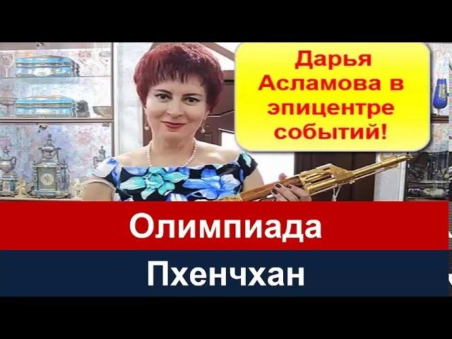 ГОРЯЧИЕ ТОЧКИ Д.АСЛАМОВА: Мы пришли на Олимпиаду как люди в сером, но остались как РОССИЯ!