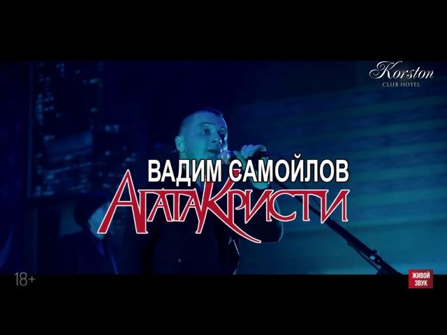 Вадим Самойлов Агата Кристи /27 января/ Серпухов