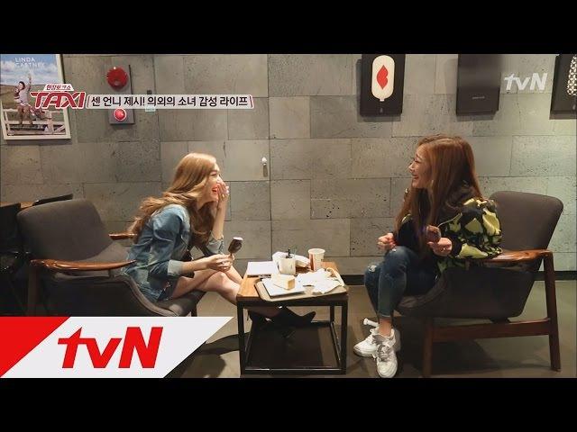 제시-소녀시대 티파니, 절친들의 만남! 현장토크쇼 택시 373화