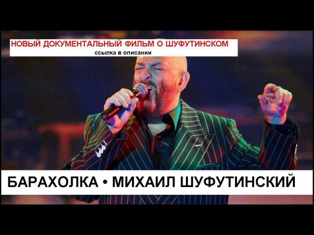 Барахолка Михаил Шуфутинский