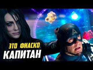 Что будет с Мстителями после Войны Бесконечности? ● Будущее киновселенной Марвел