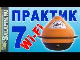 Эхолот Практик 7 Wi-Fi. Обзор новинки. salapinru