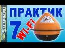 Эхолот Практик 7 Wi-Fi. Обзор новинки.