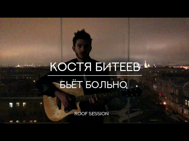 Костя Битеев - Бьёт Больно. Roof session
