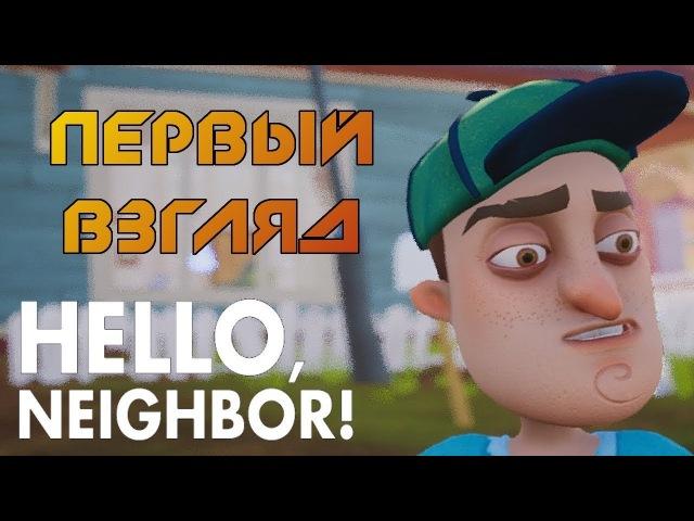 Hello Neighbor. Первый взгляд. Топовая физика. Танцующий стул. 1